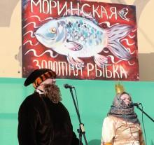 13 февраля 2021 года. Моринская золотая рыбка