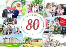 30 января 2020 года. Ивьевскому району - 80 лет